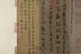 王羲之字画值多少钱