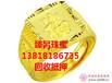 上海黃金回收楊浦區鉆石鉆戒快速抵押換現