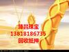 閔行區七寶鎮回收抵押黃金飾品