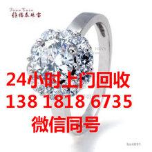 上海杨浦区实体店回收黄金回收钻石名表