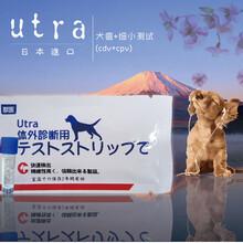 超德仕宠物疾病检测卡宠物病快速检测试纸犬瘟细小专用