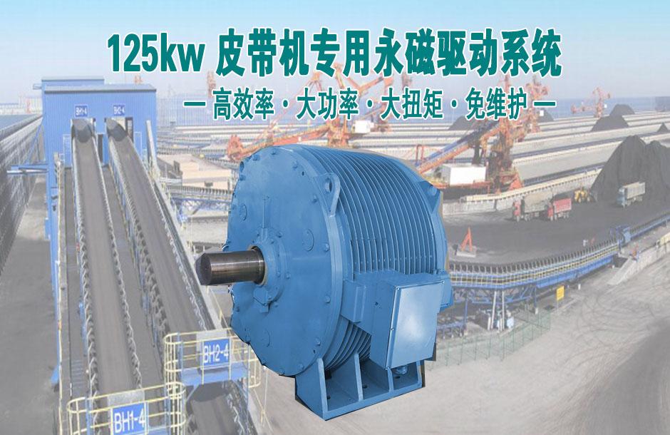 125kw港口煤矿输送机用低速大扭矩大功率永磁同步电机惠航驱动