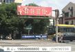 温州人行道遮雨棚广告