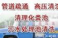 扬州专业管道疏通抽化粪池