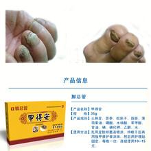 脚总管甲得安效果脚总管甲得安治疗灰指甲吗图片
