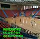 邯郸运动木地板体育木地板室内运动木地板_篮球场木地板