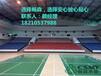 淮安行业竞争激烈体育木地板运动木地板企业要学会适应市场