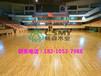 昌吉运动木地板价格_实木运动地板_体育木地板_篮球场木地板
