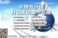 北京源码分销系统开发