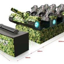 猎金VR坦克动感互动虚拟现实游戏体验设备