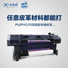 皮革打印机,皮革数码打印机,皮革数码印花机