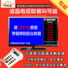 呼财宝取餐器叫号机呼叫器麻辣烫餐饮呼叫器杨国福电视叫号机图片
