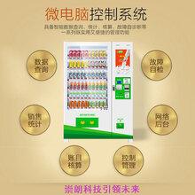 饮料自动售货机时尚美观大方图片