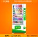北京崇朗饮料自动售货机