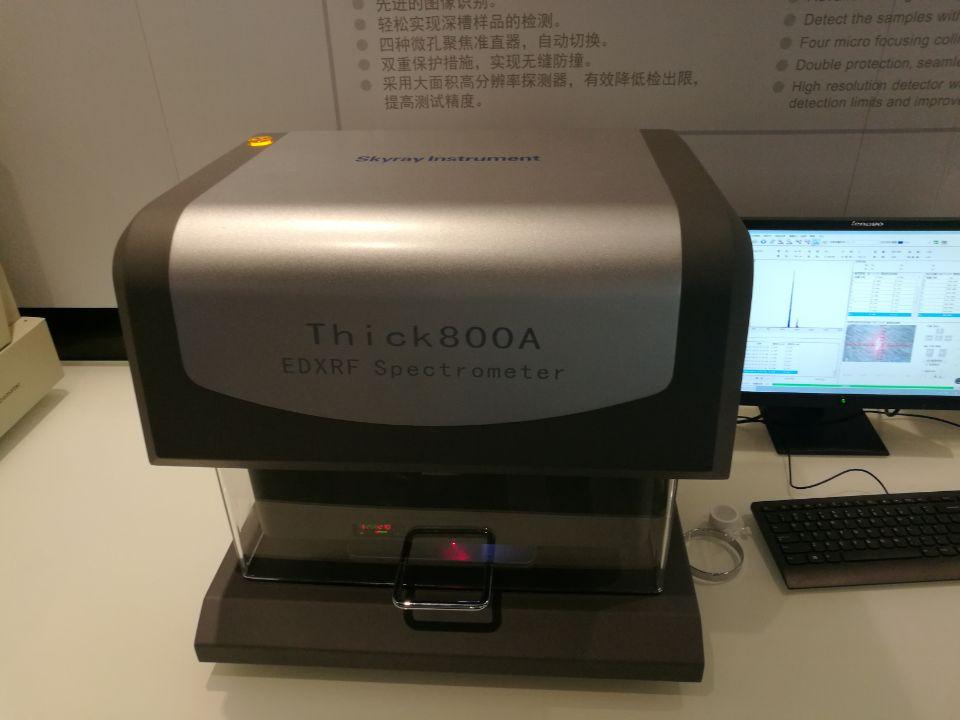 XRF膜厚仪Thick800A检测各种金属电镀层厚度