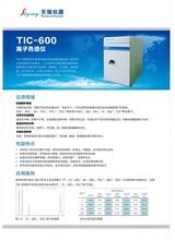 離子色譜儀國產離子色譜TIC600圖片