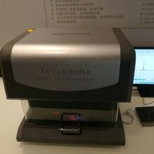 天瑞儀器膜厚儀,重金屬x熒光鍍層測厚儀x熒光光譜儀圖片