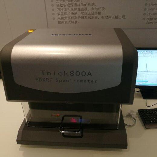 深圳天瑞x熒光鍍層測厚儀金屬分析儀,膜厚儀