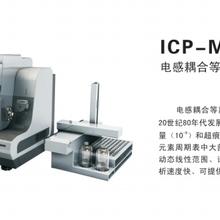 ICP-MS元素分析儀圖片