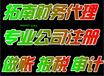 广州市无地址劳务派遣许可证代办,实力注册劳务公司。