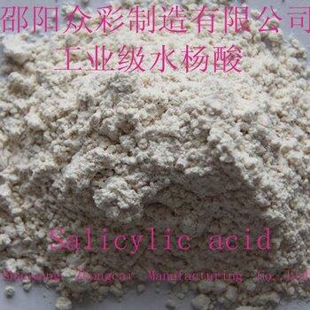 供應湖南產優等質量工業級水楊酸