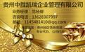 贵州省劳务公司注册代办及劳务派遣经营许可证代办
