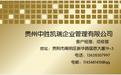 黔东南州三类医疗器械经营许可证如何办理