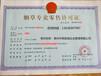 贵阳南明区医疗器械经营许可证办理在网上如何提交资料