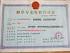 盘县办理劳务派遣经营许可证具备哪些条件