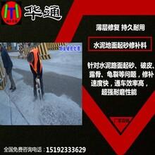 湖北武汉高强水泥修补料机场跑道专用修复料图片