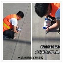 河南郑州自流平硅酮灌缝胶处理桥梁伸缩缝快速固化图片