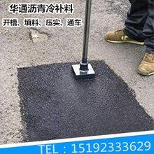 安徽淮南沥青冷补料道路坑槽不?#36152;?#23433;排就行图片