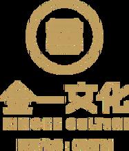 山东金文电子商务有限公司