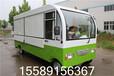 电动四轮房车移动快餐车大型美食车公司送餐车展览售卖车