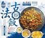 武夷山炒饭怎么做好吃?1对1手把手教学百余种产品可选
