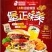漳州汉堡店加盟哪家好?2个月回本免费的技术选址灵活