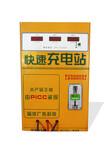 漯河安阳三门峡充电站代理价格图片