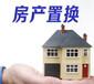 山东大润和贸易有限公司房产置换