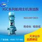 天津津远东3GCLS100×2、3GCL100×2立式船用三螺杆泵主机滑油泵