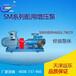 天津津远东SMH80R46E6.7W29船用输送增压液压装置泵
