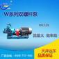 天津津远东W5.1ZK-65Z1M1W75双螺杆稠油油脂输送泵