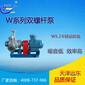 天津津远东W5.2Z65M1W82双螺杆不锈钢动植物油油脂输送泵