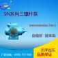 天津津远东SNH440R40E6.7W21稀油站液压油三螺杆泵