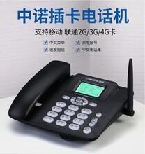 中諾C265電話機圖片