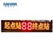 供应10字16点阵公交车车内led屏显示时间温度led公交车内屏