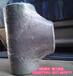 鄂尔多斯不锈钢热压三通大型厂家_坤航国标不锈钢三通厂家货源
