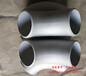 榆林可靠∅114国标不锈钢弯头厂家货源_坤航不锈钢推制弯头规格参数