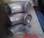 鞍山E(L)国标不锈钢弯头大型制造商_坤航不锈钢推制弯头客户认可