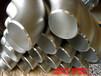 漯河24´EL不锈钢弯头自制自销(优质商家)坤航国标无缝弯头制作尺寸