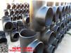 通辽∅219碳钢热压三通大型厂家_坤航国标等径三通、异径三通尺寸标准